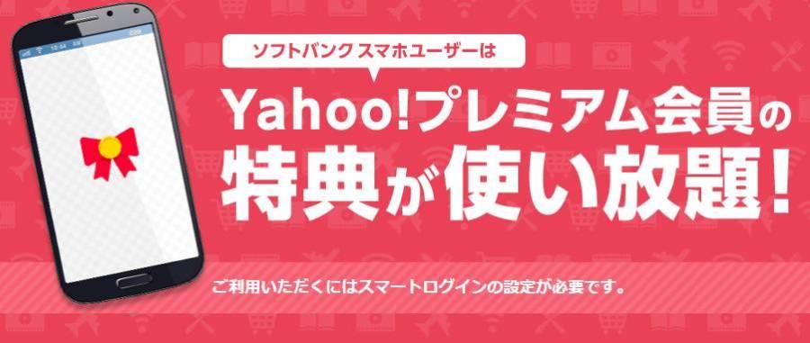 Yahoo!プレミアム ソフトバンクユーザーは無料の案内画像