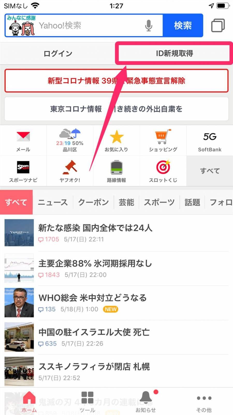 『Yahoo!』アプリホーム画面