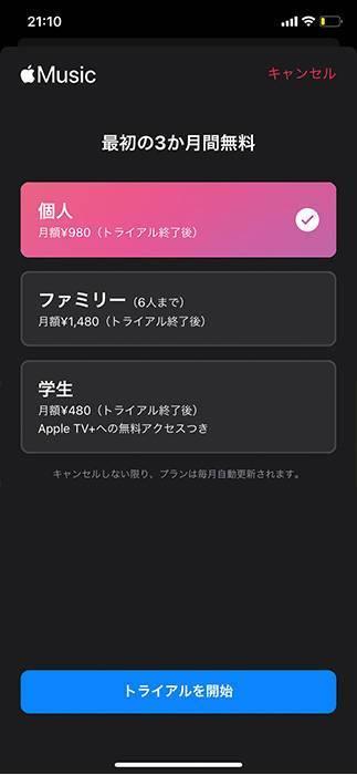 Apple Music 登録方法