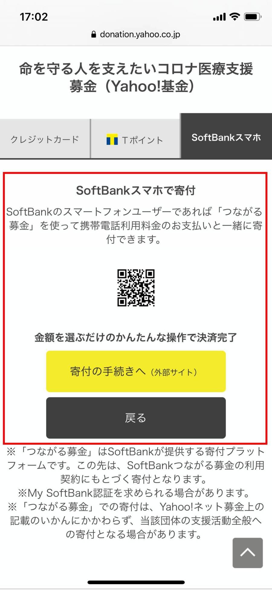 SoftBankスマホ用寄付画面