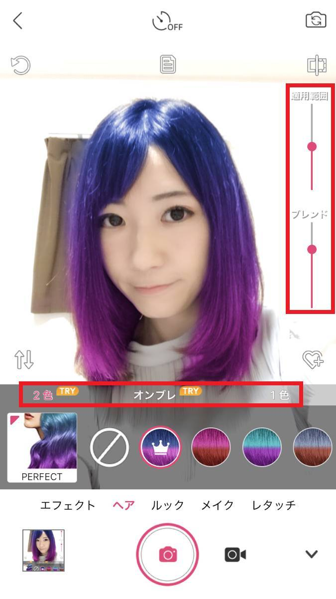 YouCam メイク4