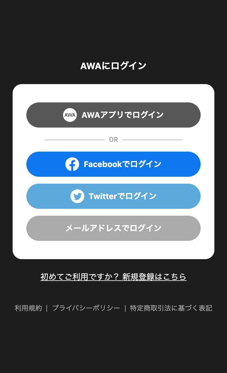AWAログイン画面