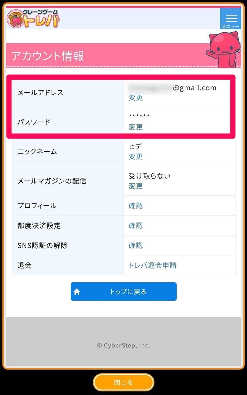 「アカウント情報」画面でメールアドレスとパスワードを確認可能