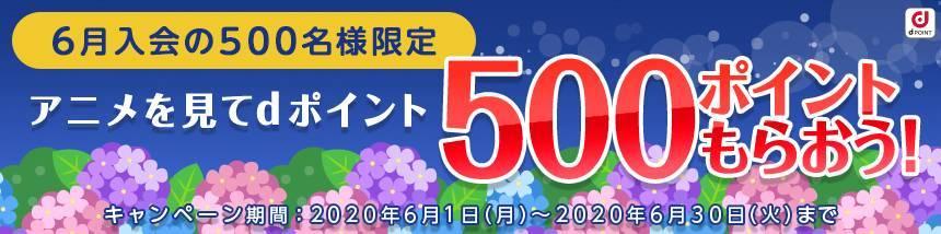 6月入会キャンペーン500ポイント