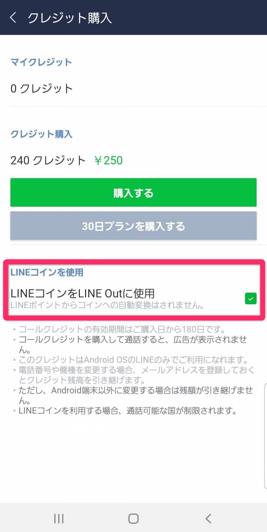 LINE Out コールクレジット