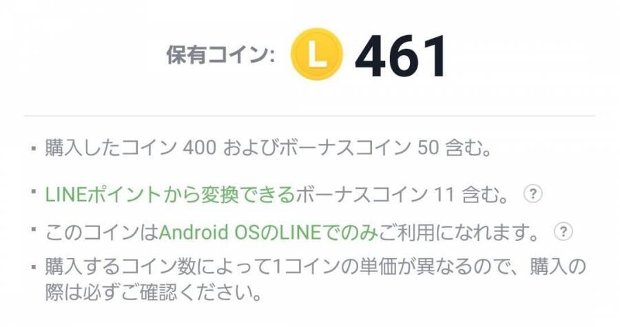 LINEコイン