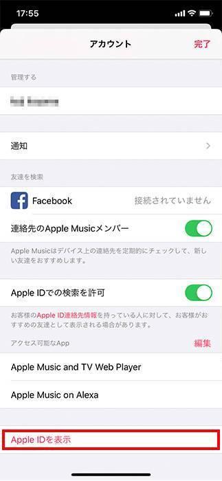 Apple Music ファミリープラン