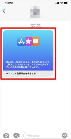Apple Music 家族メンバー追加方法