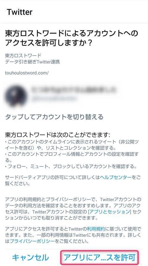 Twitter許可画面