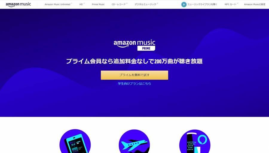 【特典3】Prime Music
