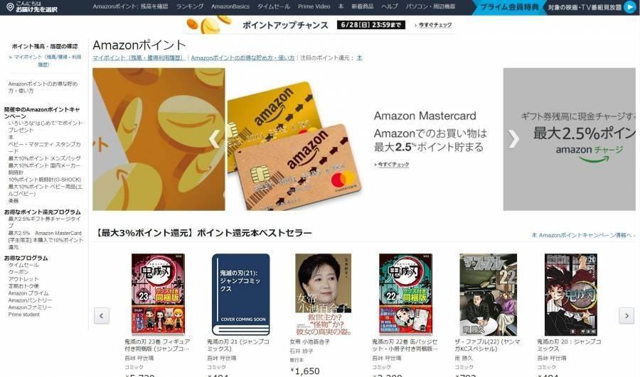 【特典10】Amazon MastercardでAmazonポイントが貯まる