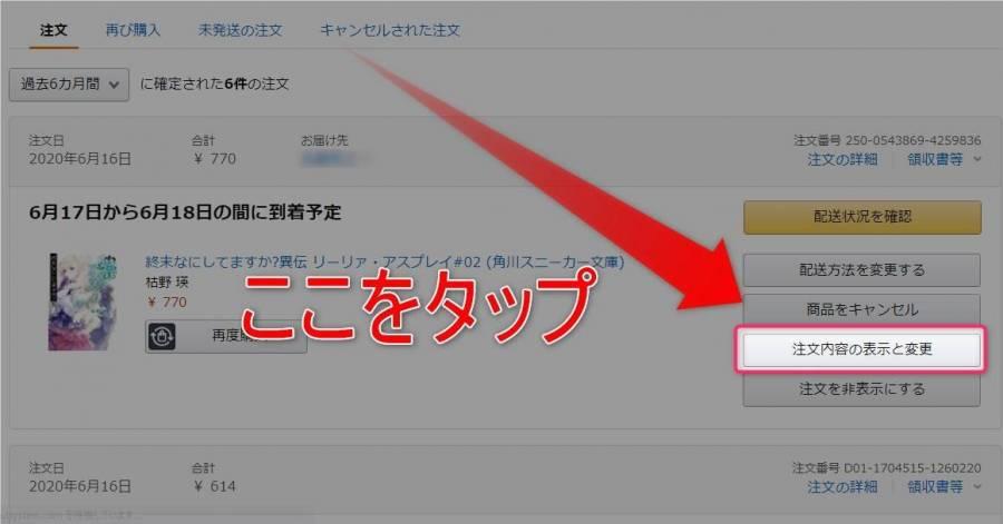 注文内容の表示と変更