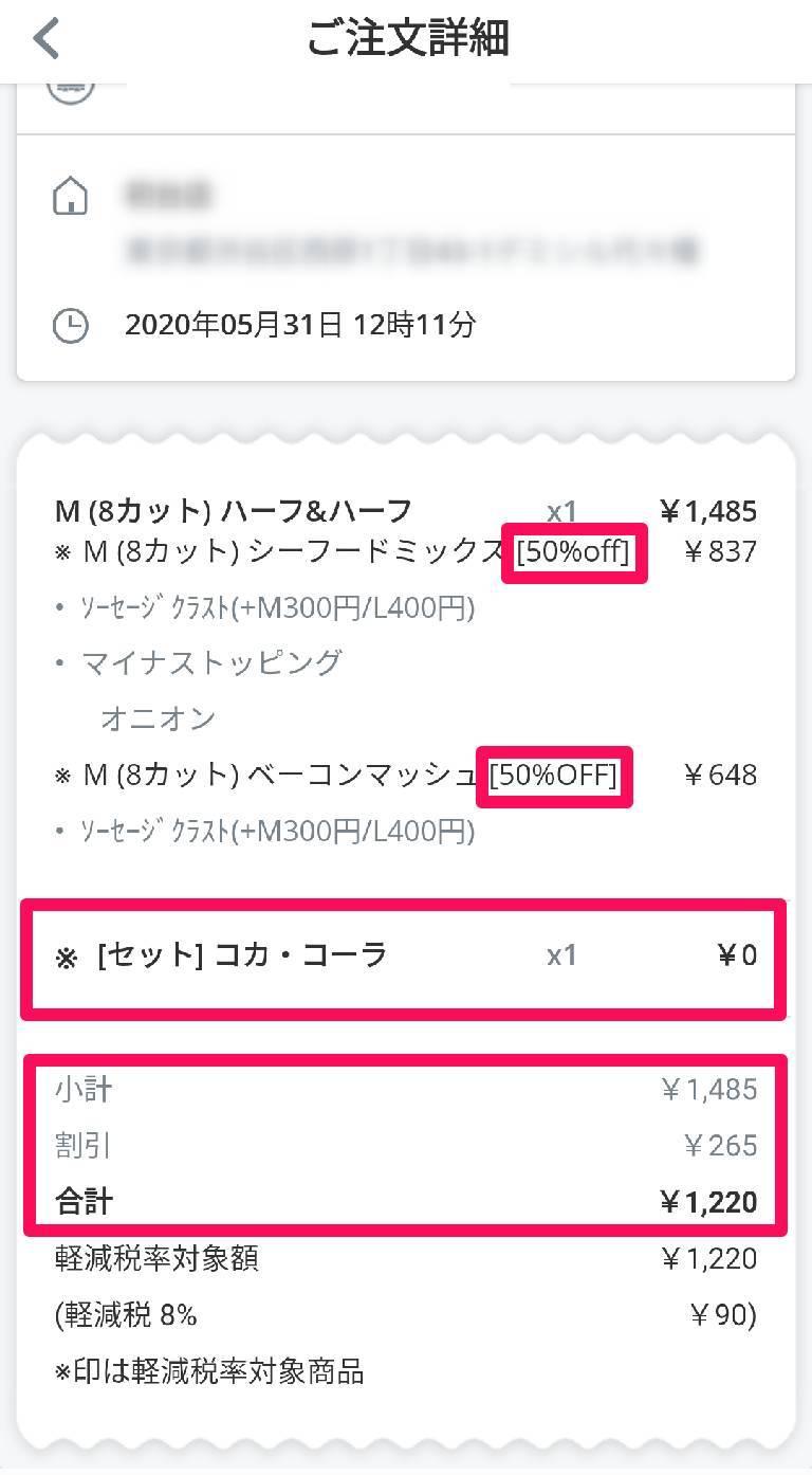 『ピザハット』アプリの注文詳細