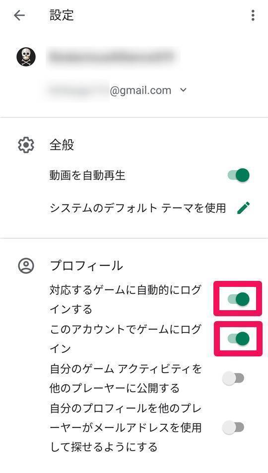 google play設定