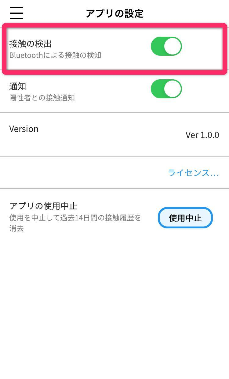 COCOA Bluetooth設定