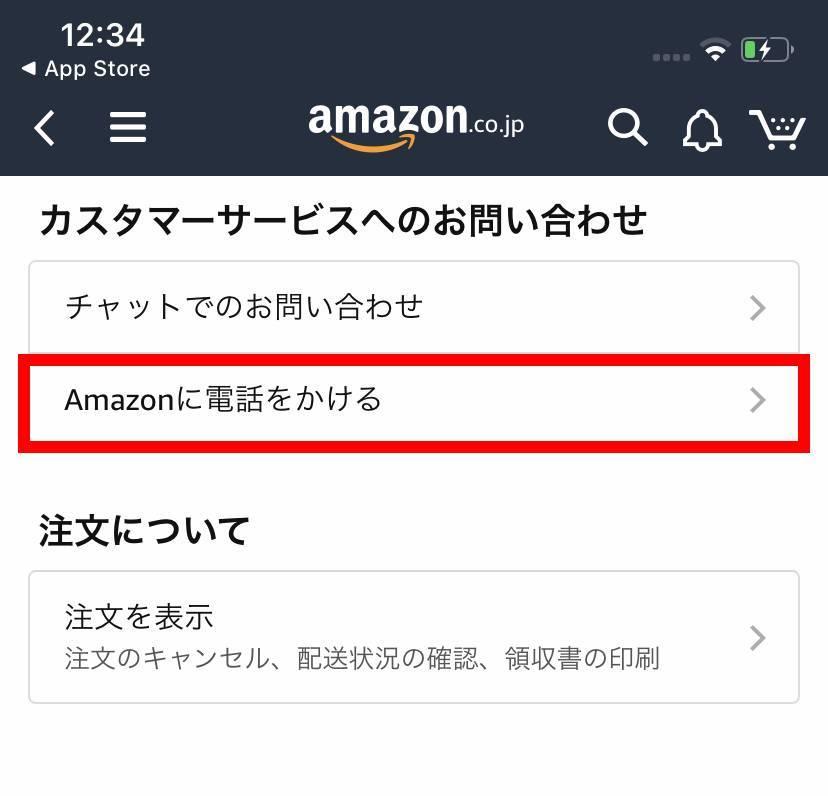 Amazonに電話をかける