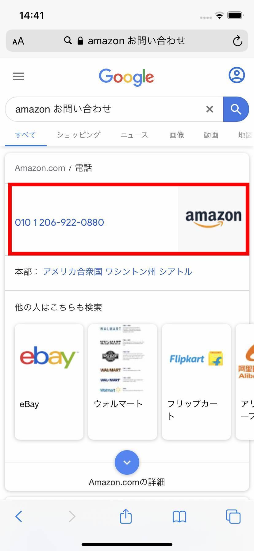アメリカの電話番号