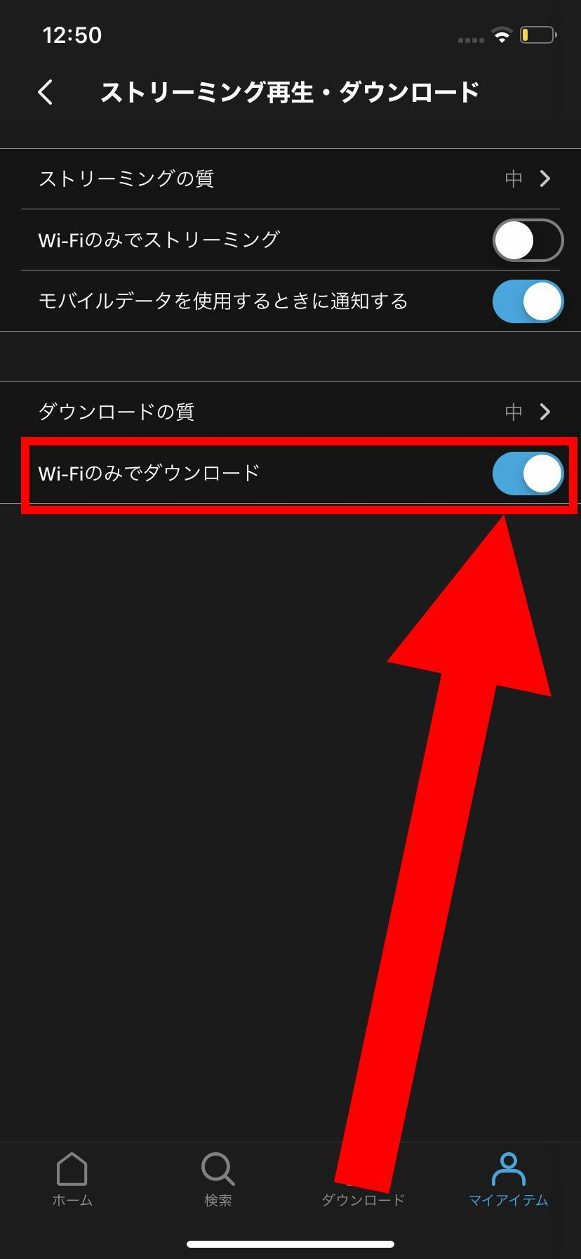 [Wi-Fiのみでダウンロード]のスライドボタンをタップ