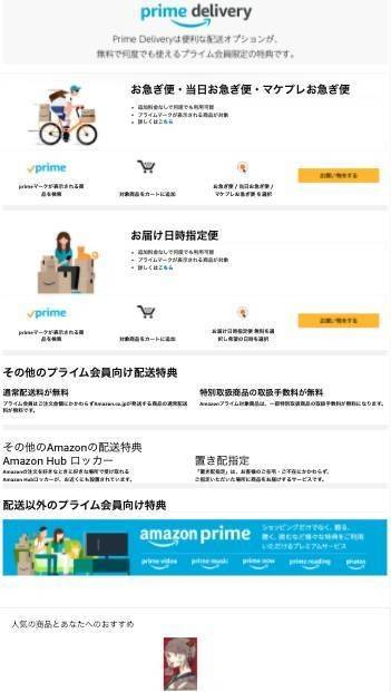 Amazon.co.jp_ Amazonプライムの配送特典