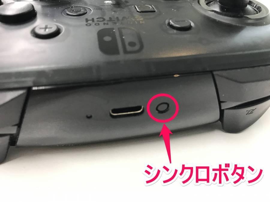 Nintendo Switch Proコントローラーのシンクロボタンの場所