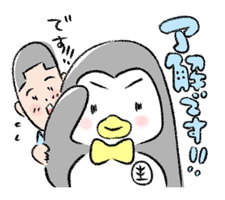 矢部太郎×更生ペンギンのホゴちゃんスタンプ