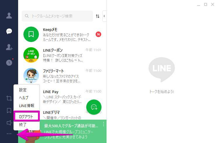 PC版LINEからログアウト