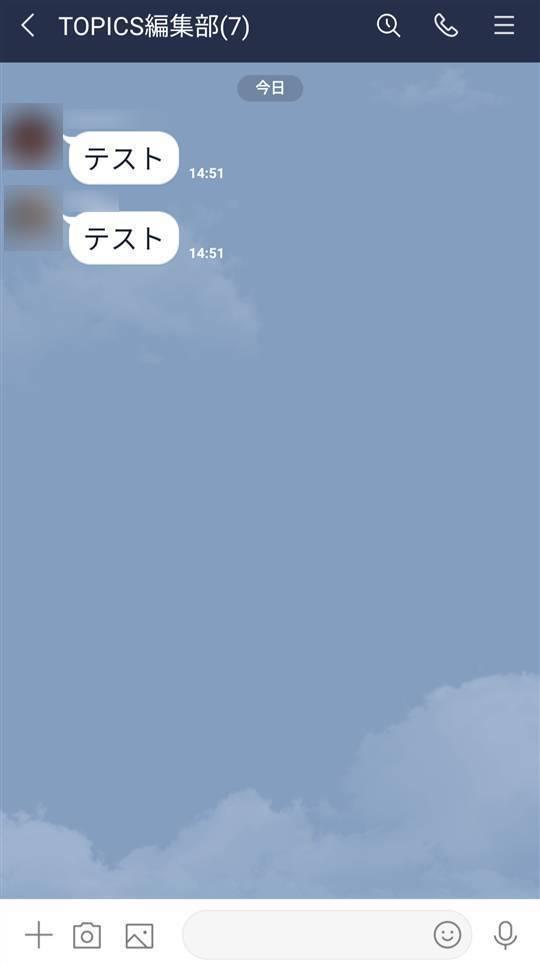 「トーク削除」後にメッセージが届いたトーク画面
