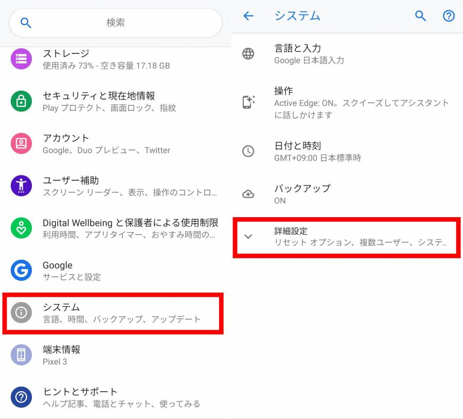 AndroidOSアップデート方法