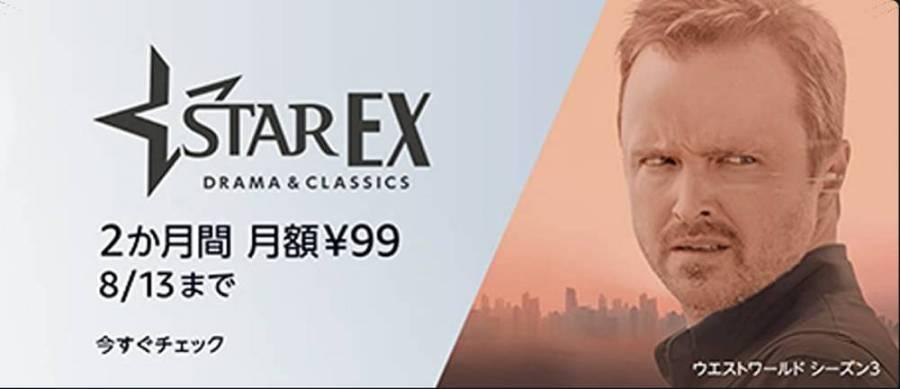 スターチャンネルEX DRAMA & CLASSICS