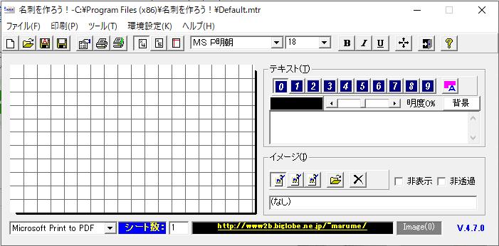 名刺作成フリーソフト 名刺を作ろう!