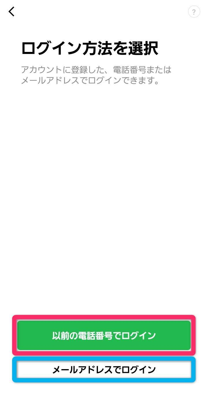 LINEログイン方法の選択画面