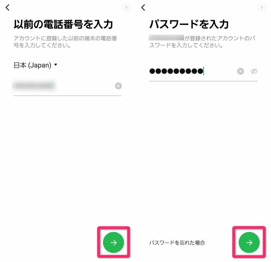 電話番号とパスワード入力画面