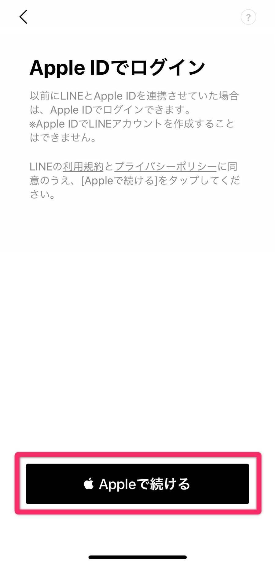 Apple IDでログインする画面