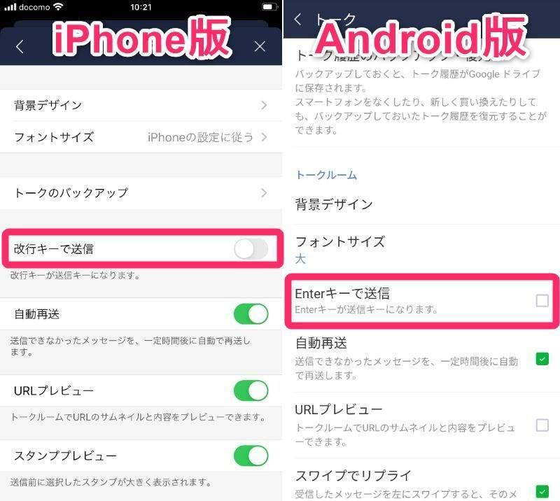 スマホ版『LINE』iPhoneとAndroidそれぞれのトーク設定画面