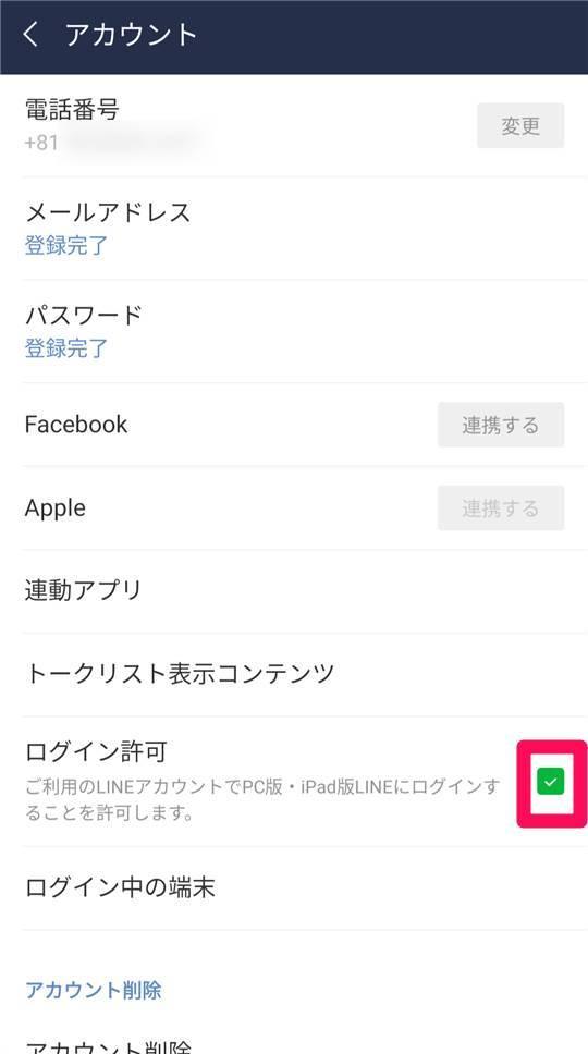 スマホ版『LINE』のアカウント設定画面