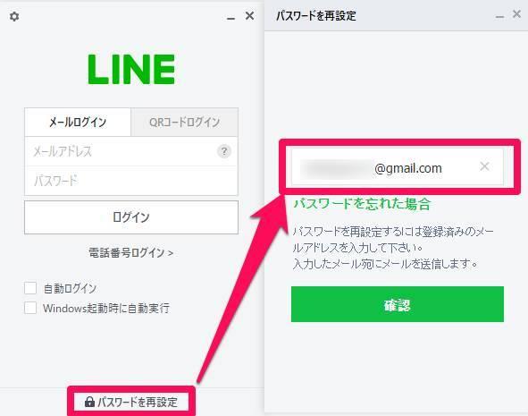 PC版『LINE』パスワードの再設定画面