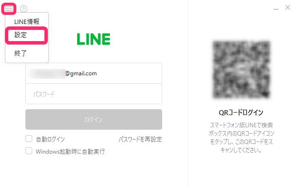PC版『LINE』のログイン画面