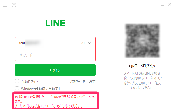 PC版『LINE』スマホ版のアカウントで電話番号ログインを試みた画面