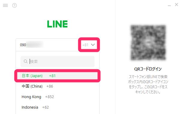 PC版『LINE』ログイン画面 国籍の選択