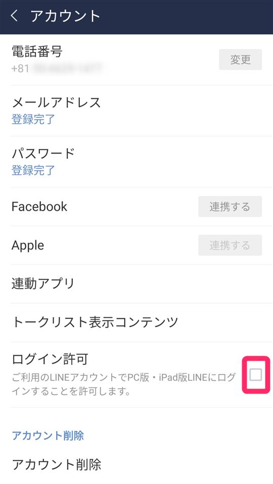 スマホ版『LINE』 アカウント設定画面でログイン許可をオフ
