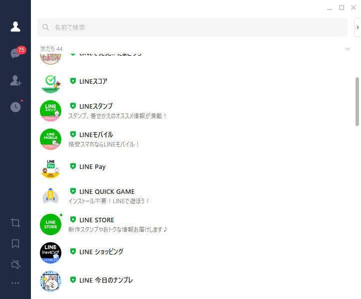 PC版『LINE』ログイン完了後の画面