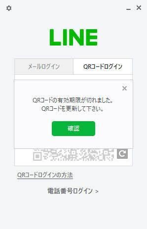 PC版『LINE』 QRコードの有効期限切れ事の画面