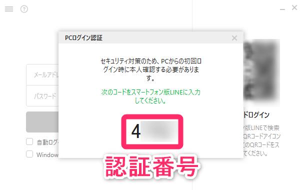 PC版『LINE』認証番号が表示されたログイン画面