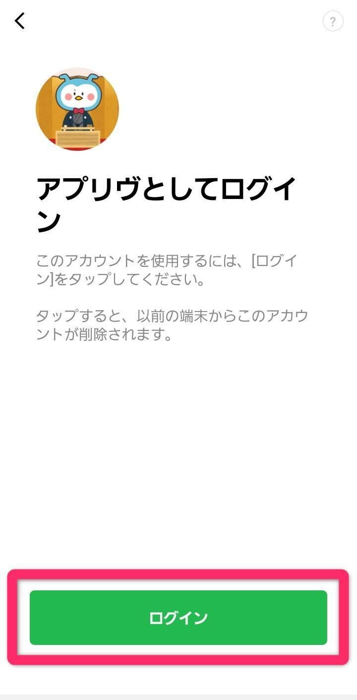 LINEアカウントのログイン画面