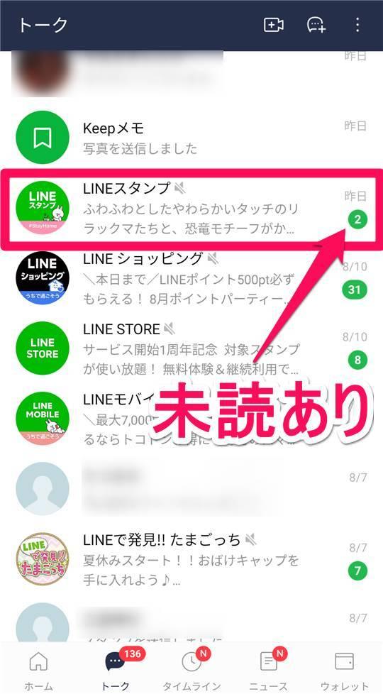 スマホ版『LINE』のトーク一覧画面 「LINEスタンプ」に未読メッセージあり