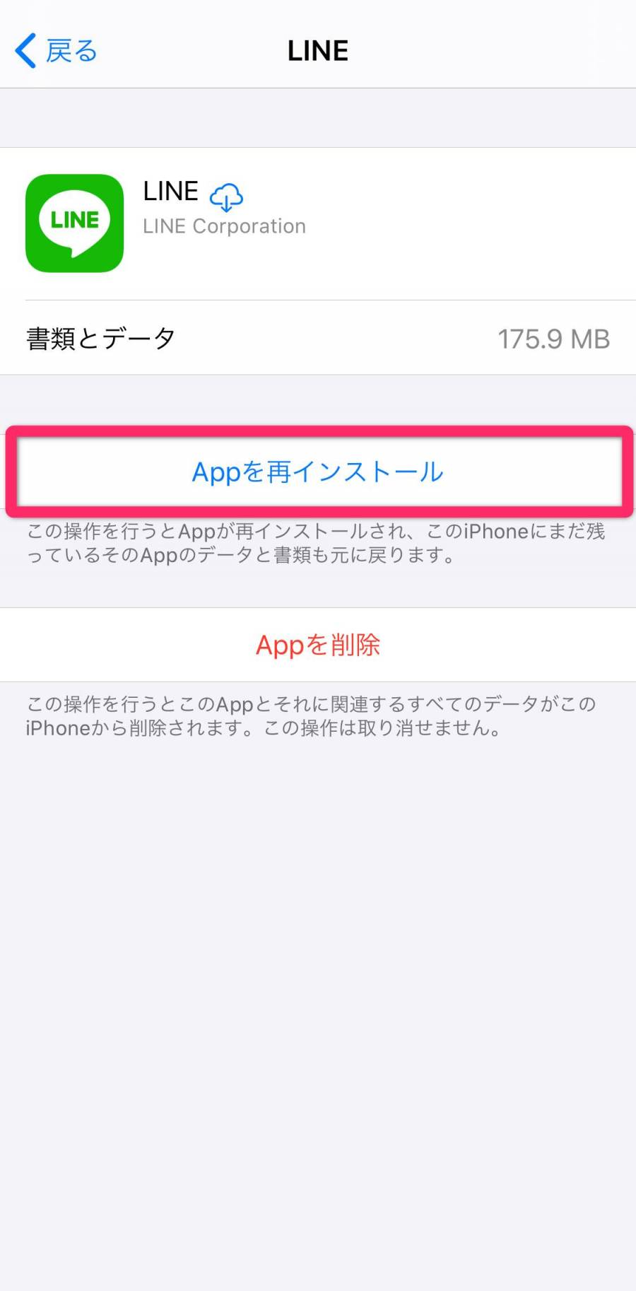 LINEアプリ再インストール画面