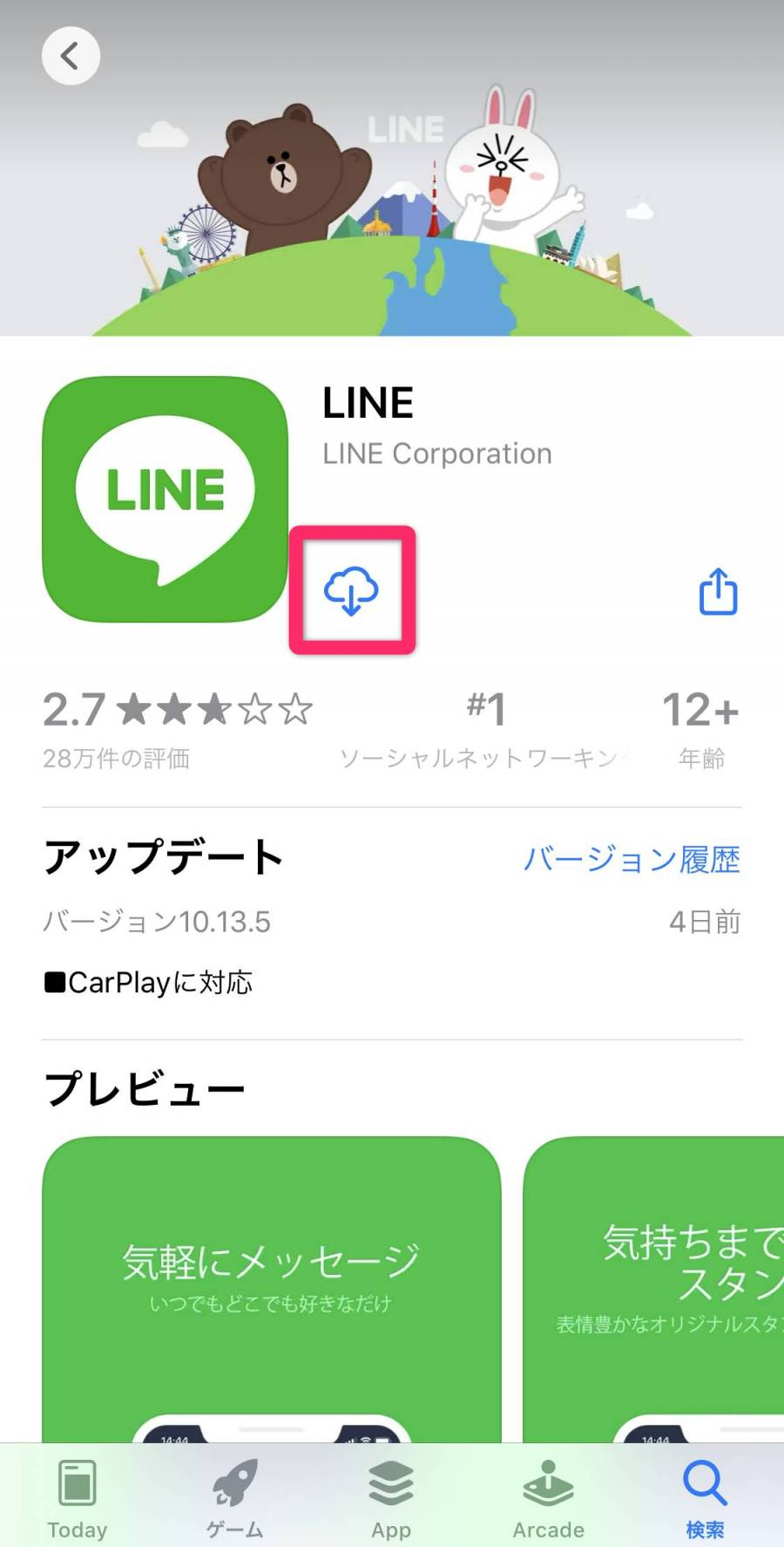 LINEアプリのインストール画面