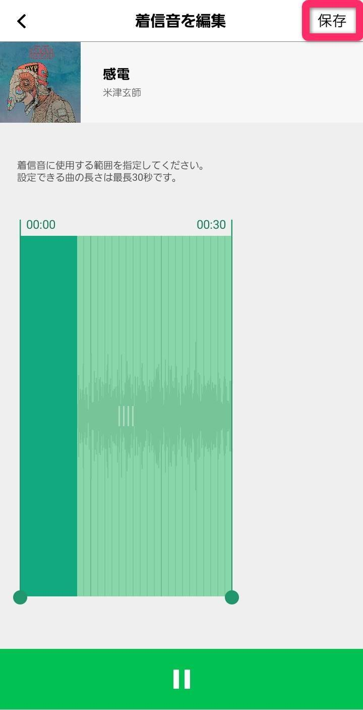 LINE MUSIC着信音の編集画面