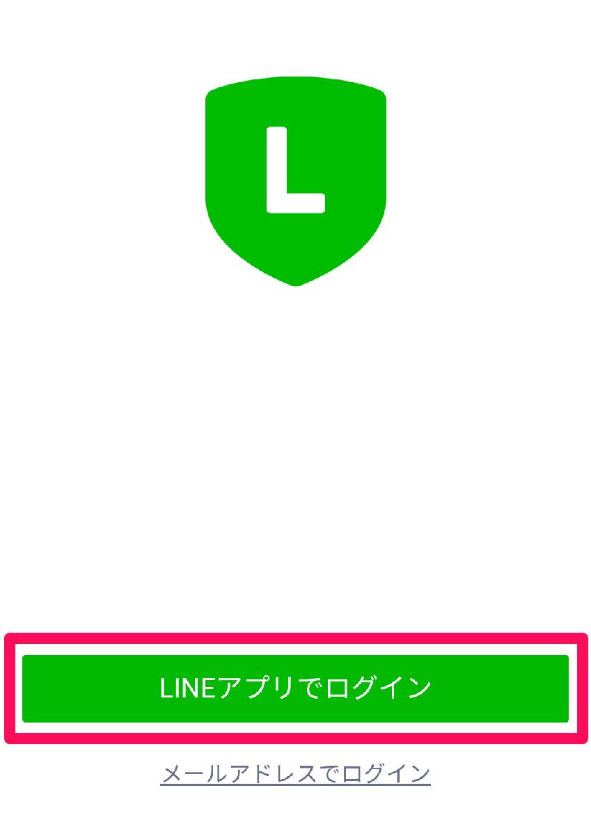 [LINEアプリでログイン]をタップ