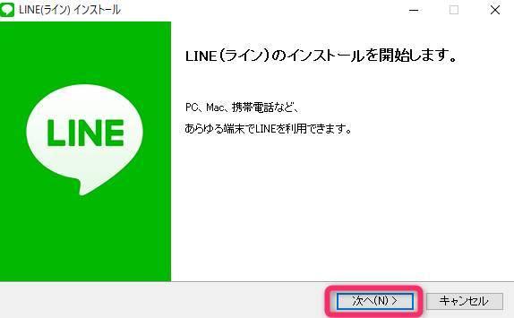 Windows版LINEのインストール開始画面